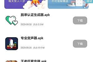 【APP应用分享】IAPP好东西老司机APP分享安卓应用商店APP源码