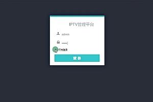 【IPTVAPP】2020.06最新骆驼IPTV后端源码+前端APP[附视频搭建教程]