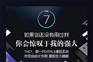 【The7主题汉化版V8.7】带42套模板视频响应式的wordpress多功能多用途主题[无加密带视频教程]