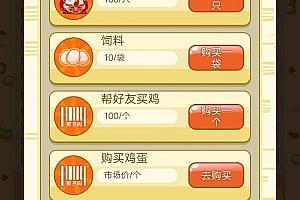 H5游戏富贵鸡源码 最新优化版+集成短信插件带教程
