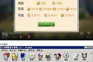 99湖南房卡麻将全套完整源码(手机端+服务器+网站后台)