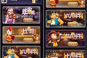 最新H5娱乐游戏源码/炸J花/比鸡/牛牛/[带架设教程]