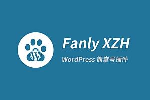 【Fanly XZH V1.7】百度熊掌 ID页面网页改造插件[WordPress插件]