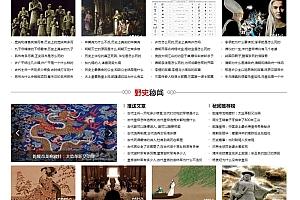 【仿中国历史网】帝国CMS内核 历史网站模板源码带MIP手机模板同步插件