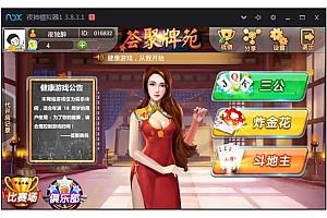 荟聚牌苑房卡游戏集合版游戏源码 完整版本 可以稳定运营