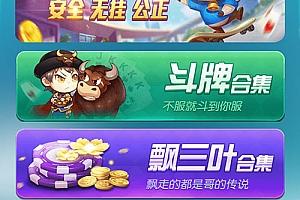 牛欢喜娱乐游戏源码 微信H5上下分模式 2019修复版