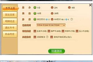 汉中牛牛房卡娱乐游戏平台 带作弊完整版