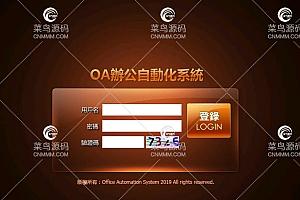 2019最新OA优化版本 开jiang完善,控制方便
