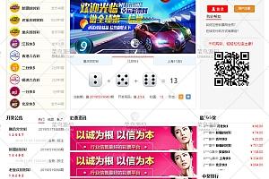 完美运营版本华侨娱乐+信用盘,双盘玩法+带飞艇+腾讯分分+系统菜控制