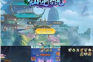 三网斩妖传H5【仙逆传说】登录版一键即玩服务端+GM游戏后台+外网教程