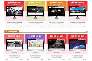 【素材资源下载】网站源码 织梦dedecms模板 带手机版