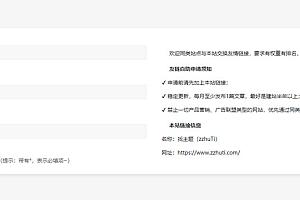 【日主题之RIPro4.9UI美化】日主题专业版RIPRO细节美化增加在线自助友链申请与引导会员模块