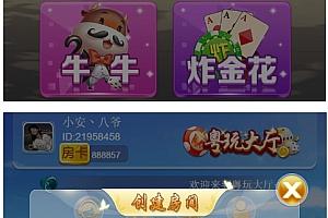 粤玩娱乐怡乐大厅葫芦鱼暗堡十三张8张源码