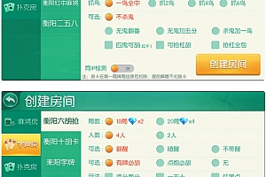 【精品娱乐】湖南衡阳娱乐房卡源码组件带字牌+麻将+跑胡子 网狐荣耀代码二次开发