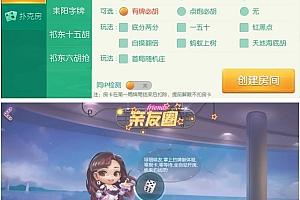 【独家首发】最新更新网狐二开衡阳麻将十三张等娱乐源码组件游戏+双端app