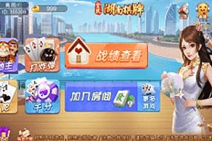 最新更新全民湖南娱乐源码组件