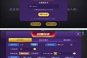 八月最新潮汇娱乐游戏 网狐组件+潮汕三公玩法+服务器完整打包版