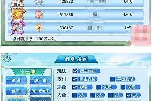 山弹头十三水游戏源码下载-网狐8人十三水 牛牛程序 极品稀有程序分享