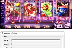 【独家首发】最新更新857梦港电音版电玩城手端加解密工具