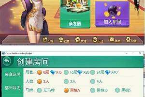 最新更新广西星辉娱乐地方麻将字牌房卡俱乐部大联盟源码+完整数据非组件