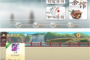 最新更新地方客家游戏娱乐+服务器打包完整数据+水墨画风格的地方娱乐游戏/凤凰茶馆