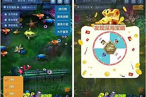全民捕鱼游戏1.3.1.7原版_带捕鱼抽奖_带营销系统