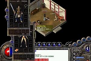 盛大传奇官方原版1.50虎卫传说客户端游戏源码