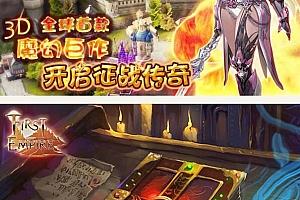 手机网游第一帝国online全套游戏源码
