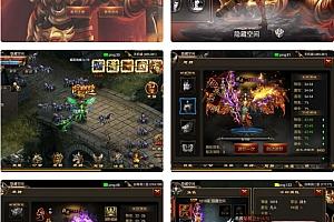 【烈焰遮天】游戏服务端新万级烈火屠龙+后台+官网