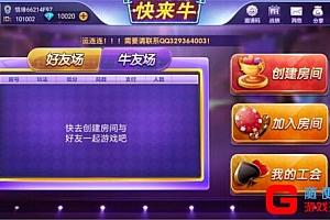 牛三元|牛小子|全民牛牛带俱乐部牛群组件 基于网狐荣耀二次开发 前台可以直接控制换牌