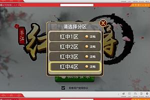 红中房卡麻将游戏源码 支持安卓+IOS 包含服务端+客户端+后台整套源码