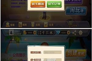 福州十三水游戏源码 包含服务端+客户端+数据库+脚本代码+网站