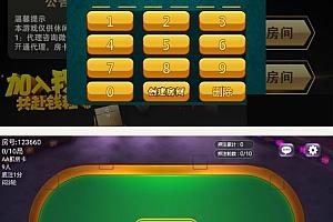9人手机炸金花娱乐游戏源码完整全套,包含Android,iOS,数据库,服务端和后台