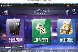 斗地主、牌九、炸金花、跑得快四合一房卡娱乐游戏合集 含房卡和金币模式下载