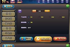 鑫众娱乐王者游戏源码 娱乐版金币+房卡双模式+视频教程