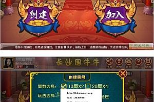 网狐6603 cocos2d-x长沙围牛牛房卡游戏源码 完整服务端+安卓IOS+配套网站后台程序