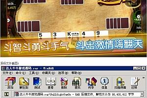 cocos2dx网狐达人牛牛娱乐游戏手机端源码 包含二人牛牛、百人牛牛、通比(换牌)牛牛