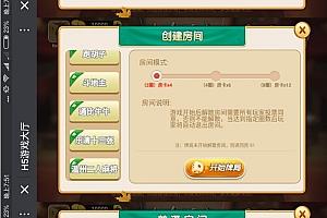 红鸟H5娱乐(房卡+金币)全套双模式游戏源码