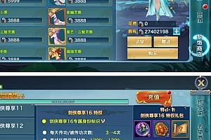 手游【剑侠情缘】华山VM一键即玩服务端+安卓端+详细图文教程