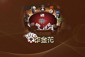 网狐6603扎金花(安卓版)