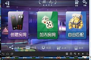 房卡大厅牌九游戏炸 金 花跑得快四合一运营级组件+双端APP