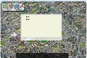 2.5D全视角网页社区游戏:城市猎人全套游戏源码