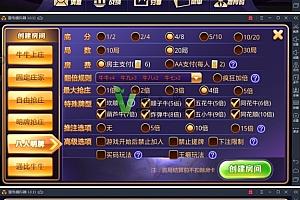 老铁牛牛+终极版+俱乐部8.0后台整套源码[已破解]