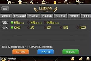 傲玩手机娱乐游戏源码 金币加房卡模式梦想运营完整版