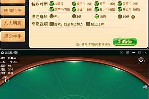 牛大元帅八人名牌娱乐游戏源码 带数据库和后台