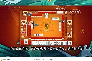 Cocos2D-X欢乐麻将娱乐游戏源码完整版