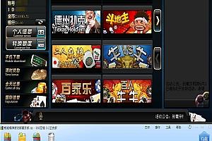 畅旋娱乐游戏平台同步PC端和手游端游戏数据 游戏全部可控