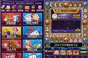 H5全新电玩城微信房卡游戏合集