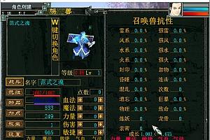 单机游戏《大话西游2之前世今生修改版》