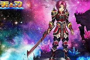 天之刃online游戏源码